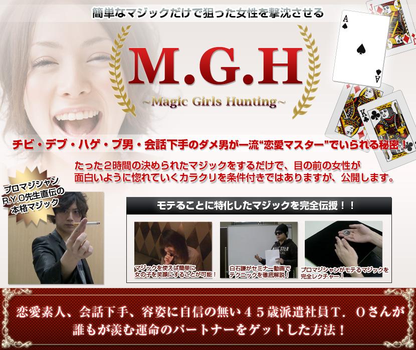 M・G・H ~Magic Girls Hunting~